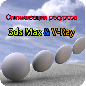 �������� ������ � 3ds Max � VRay