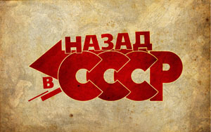 [W.I.P.] Back in the USSR (�������� ��������)