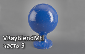 ���������� VRay Blend Material �� ��������, ����� 3